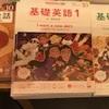 英語リスニング力アップ NHKラジオ講座(2)