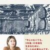 【書評・要約】脳科学的な美術館の楽しみ方『脳から見るミュージアム』著:中野信子 熊澤弘
