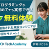 TechAcademy無料メンタリングで聞くエンジニア転職の実情