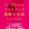 [投資本]コーポレートファイナンス 戦略と実践 (田中 慎一、保田 隆明)