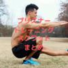 【筋トレ】プリズナートレーニング・スクワット10ステップまとめ