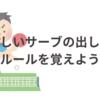 【卓球】正しいサーブのルールを覚えよう!