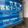 往復6000円で東京から伊豆大島に行ってきたから、チケットの予約方法を記録しておく