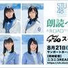 「STU48 朗読への道 SF60スペシャル!」開催決定! 8月21日(土)に!! 小島愛子も選出!!!【aikojiについて】