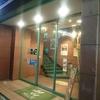 【サウナ】【名古屋】サ道で紹介されたウェルビー栄に行ってきた!