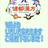 健都漢方9月よりの営業予定と色々御連絡