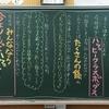 【子どもに言われた嬉しい言葉「先生はいつもハッピー黒板を描いてくれる」そこから見える本当に子どものためになっていること。】
