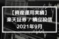 【資産運用実績】楽天証券 / 積立投信 2021年9月