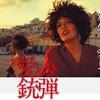 「愛と銃弾」(ネタバレ)イタリアン・ハードボイルド・フィルム・ノワール・ミュージカル映画