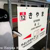 JR九州 駅ナンバリングの法則性
