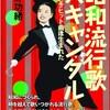 「昭和流行歌スキャンダル そのときヒット曲は生まれた」(島野功緒)