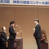 第63回神奈川建築コンクール表彰式!