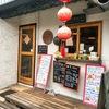 遠刈田温泉の台湾カフェ 慢瑤茶(まんようちゃ)で風呂上がりにふわふわの台湾かき氷を食べる幸せ
