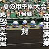 【攻略】名将甲子園「帝王実業高校㉙ 戦力更新」