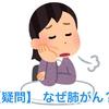 【疑問】 なぜ肺がん?