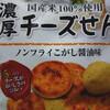 濃厚チーズせん/関口醸造株式会社