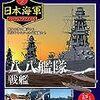 栄光の日本海軍パーフェクトファイル 99号 (八八艦隊戦艦2) [分冊百科] (栄光の日本海軍 パーフェクトファイル)