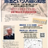 憲法学の第一人者・樋口陽一さんが高校生と授業!