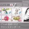 【剣盾s4 使用構築】耐久ガオガエンスタンダード【最終132位】