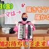3/18(金)ラジオ沖縄🌟明日の華天テーマは→【届きそうで届かない】