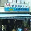 横浜沖堤キャンプ