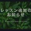 急遽3/15 (日)朝ヨガやります🧘♀️
