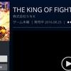 PS4版KOF14、大型アプデ&新キャラ登場記念セール開始