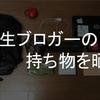 大学生っていつもなに持ってるの?早稲田に通う大学生ブロガーの持ち物を晒す。