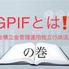 GPIF(年金積立金管理運用独立行政法人)について