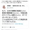 なるほど 台湾と日本の分断のための工作員・・・ ありえますね 作品レビュー追加 2021.7.18