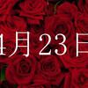 4月23日はなんの日だ! 青さんのサン・ジョルディー前篇