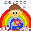 木村カエラが作った絵本 「ねむとココロ」