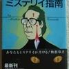 都筑道夫「ミステリイ指南」(講談社文庫)