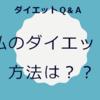 ダイエット Q&A ~私のダイエット法は?~