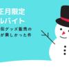 【お正月の珍しい単発アルバイト】箱根駅伝出場大学のグッズ販売のお仕事が楽しかった件。