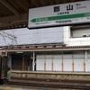北海道&東日本パスの旅(1)【上野→一ノ関】