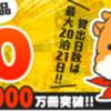 DMMコミックレンタル1冊80円から宅配レンタル中!
