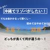 【リゾートバイト】沖縄のリゾートバイトってやめたほうがいい?本島と離島どっちがいい?実録をもとに語ります【沖縄】