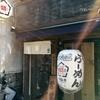 東京 新小岩 らーめん「啜乱会」→魚河岸料理「どんきい」