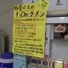 二郎系のお店で食べるカレーラーメン (^^♪