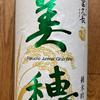 富久長 純米吟醸 美穂(今田酒造本店)
