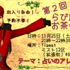 らび魔女のお茶会11月も開催します!(追記あり!)