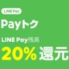PayトクでLINE Pay残高20%還元キャンペーン!実店舗だけでなくネットでもOK!
