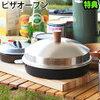 【ふるさと納税】新潟県三条市から「APELUCA ピザオーブンポット」が到着♪
