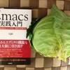 もっと早く欲しかった。Emacsの鉄板入門書は『Emacs実践入門』で間違いない