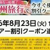 8/23から九州ふっこう割の追加配布のポイント整理