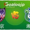 ルヴァンカップ ‐ FC東京 VS 湘南ベルマーレの試合プレビュー