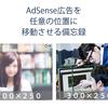 AdSense広告を好きな位置に移動させるjQueryコード備忘録
