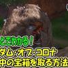 【KH3】岩の中の宝箱を取る方法!キングダム・オブ・コロナ!1分ちょっとでわかる!#12