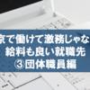 【就活生・転職者必見】東京で働けて激務じゃなくて給料も良い就職先③団体職員編【転勤なし】